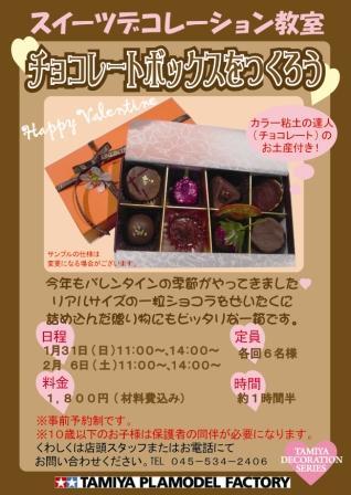 チョコレートボックス-ss