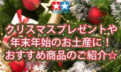 【タミヤ】クリスマスプレゼントや年末年始のお土産に!おすすめ商品のご紹介☆【プラモデルファクトリートレッサ横浜店】
